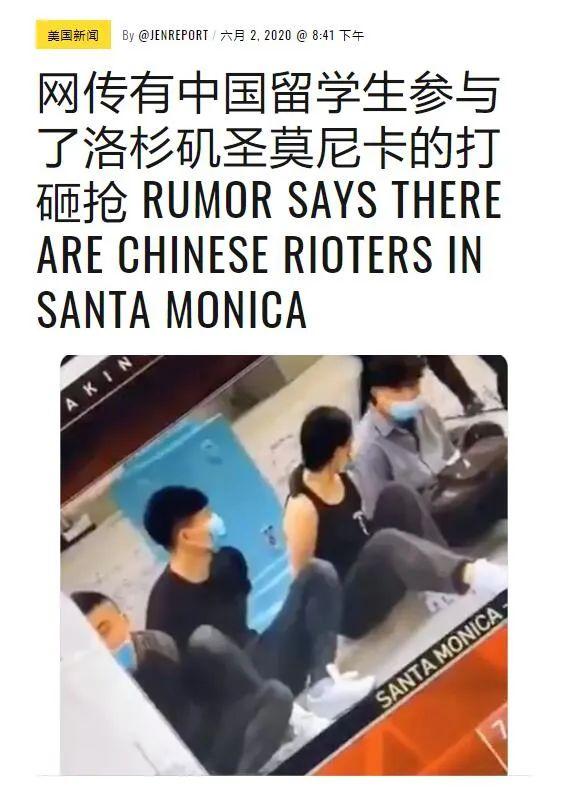美国骚乱背后有中共的影子,很多华人坐奔驰车来抢劫