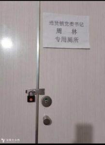"""镇党委书记周林""""专用厕所"""" 照片疯传"""