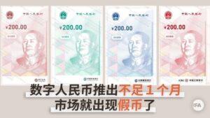假冒数字人民币钱包