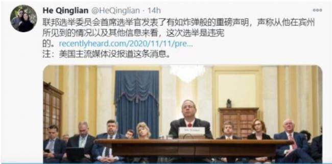 美国选举委员会主席指2020美国大选违宪