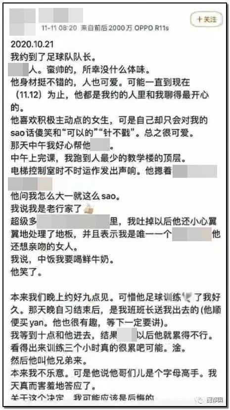 夏女在微博寫日記記錄詳細的性交易過程。(圖擷取自網易)