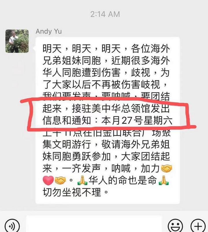 中领馆号召美国加拿大华人参加反对亚裔大流行