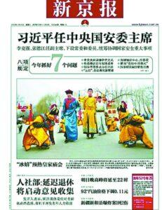 """新京报 - 有""""习近平""""的标题下配庙会皇帝图 ,《新京报》前社长戴自更被关进监狱"""