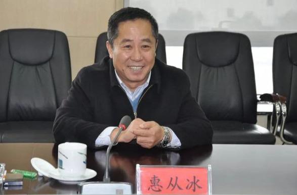山东省委政法委副书记惠从冰主动投案