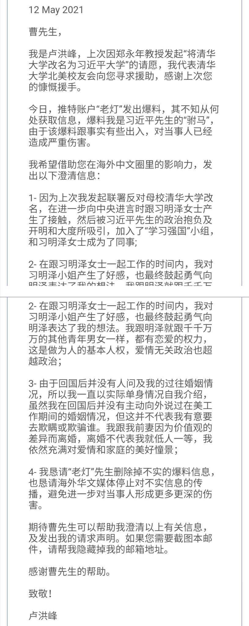 卢洪峰 给曹长青先生公开信