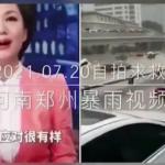 官媒只报救援不报灾情, 郑州大暴雨水库泄洪造成大水灾