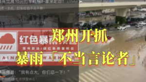不会救灾但会整人:习近平大开杀戒,开始抓捕郑州暴雨对外散步图片和视频者