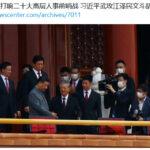 中共百年党庆习近平中山装 江泽民朱镕基缺席,胡锦涛一脸媚相
