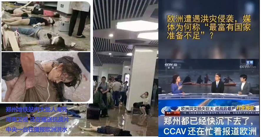 郑州京广隧道其实有三个,2个死亡隧道都淹没过顶, 很多列车没有生还者;郑州洪灾死亡人数过十万