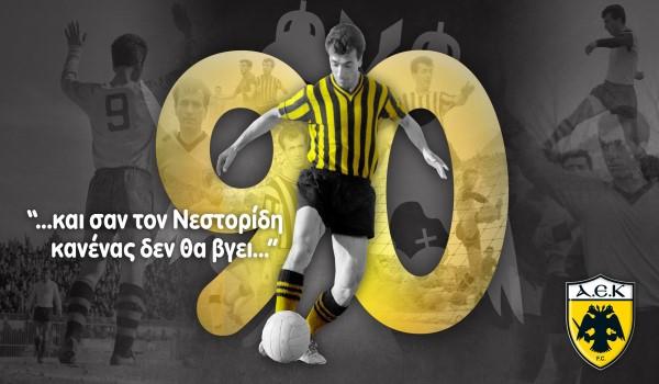 Πάτησε τα 90 ο Νεστορίδης (video)