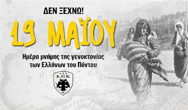 «Υπερήφανοι για τις ρίζες μας» το μήνυμα της ΚΑΕ ΑΕΚ