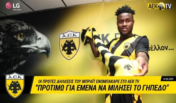 Το γήπεδο θα μιλήσει για τον Ενομπακάρε (video)