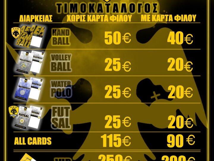 Οι τιμές των εισιτηρίων διαρκείας στην Ερασιτεχνική