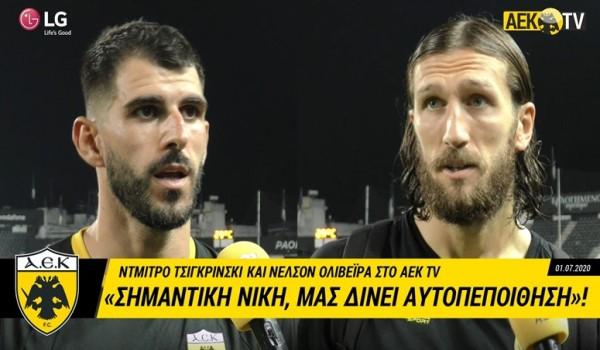 Αφιέρωσε το γκολ σε Χουλτ και Κλωναρίδη ο Τσιγκρίνσκι (video)