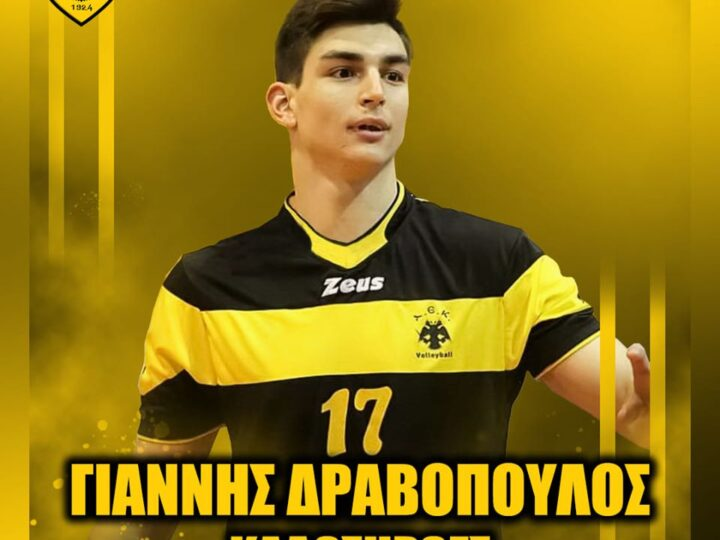 Για ένα χρόνο στην ΑΕΚ ο Δραβόπουλος