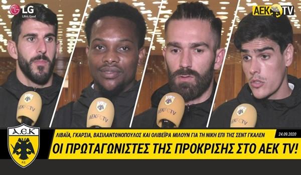 Οι πρωταγωνιστές της πρόκρισης στο ΑΕΚ TV (video)
