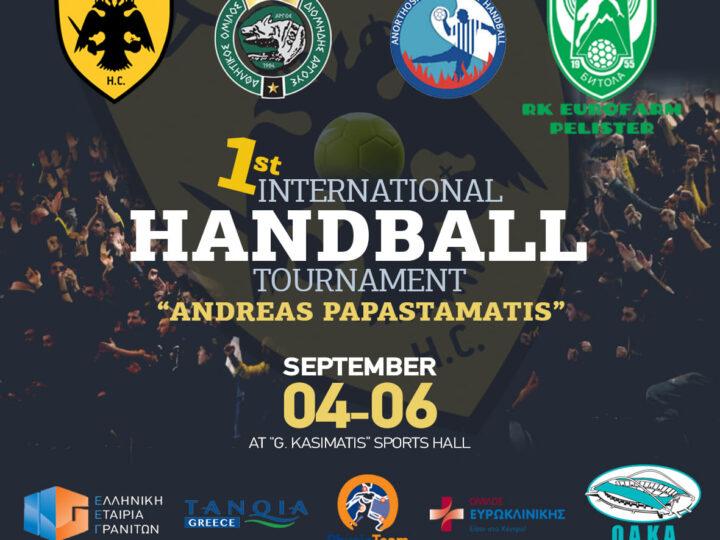 "1o Διεθνές Τουρνουά Χάντμπολ ""Ανδρέας Παπασταμάτης""!"