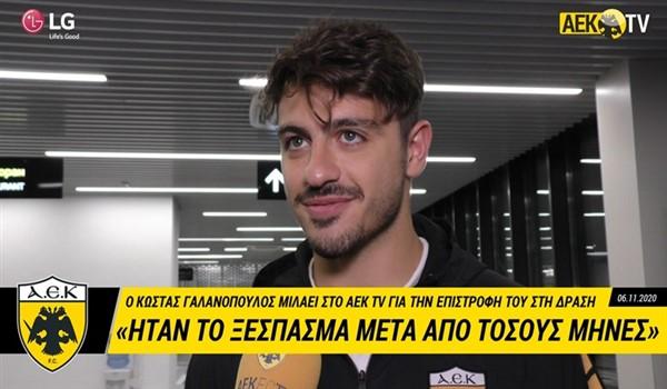 Ο Γαλανόπουλος για την επιστροφή του στη δράση (video)