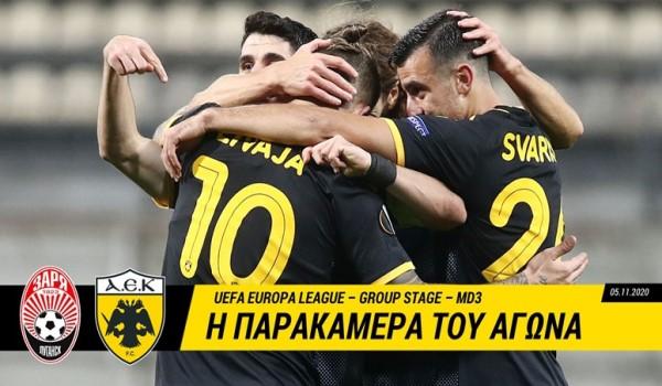 Τα παρασκήνια της νίκης της ΑΕΚ μέσα στην Ουκρανία (video)