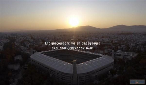 Εδώ όπου μεγαλούργησαν ποδοσφαιρικοί γίγαντες (video)