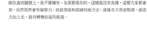 Interview-Lily-Yeh-by-HsiuChih-Lo1-9_12_2013-6