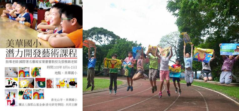 Mei Hwa Update, 2015