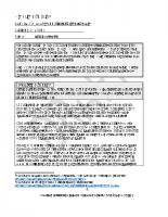 Immunization History-Forecast Use Case Summary