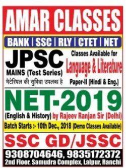 amar-classes-for-language-and-literature-ad-prabhat-khabhar-ranchi-04-12-2018.jpg