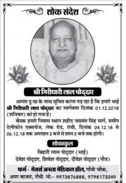 shok-sandesh-shree-giridhari-lal-poddar-ad-prabhat-khabhar-ranchi-04-12-2018.jpg