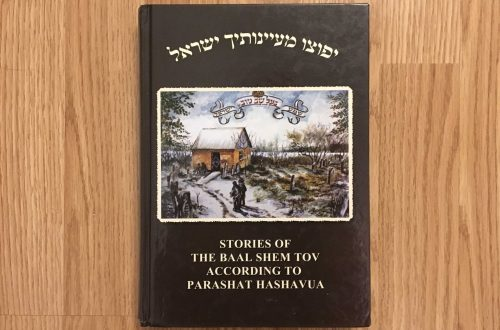 """Stories of The Baal Shem Tov According to Parashat HaShavua"""