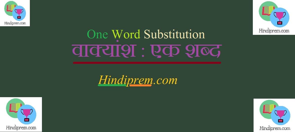 https://hindiprem.com/ वाक्यांश : एक शब्द