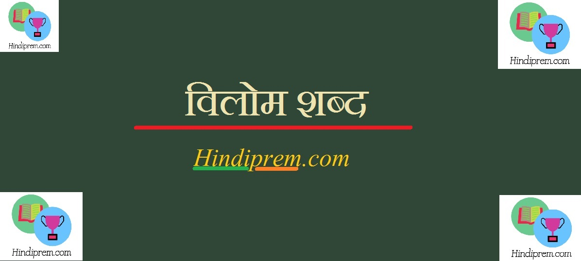 https://hindiprem.com/ शब्द विलोम