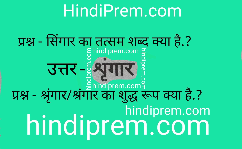 https://hindiprem.com/ तत्सम तद्भव शब्द