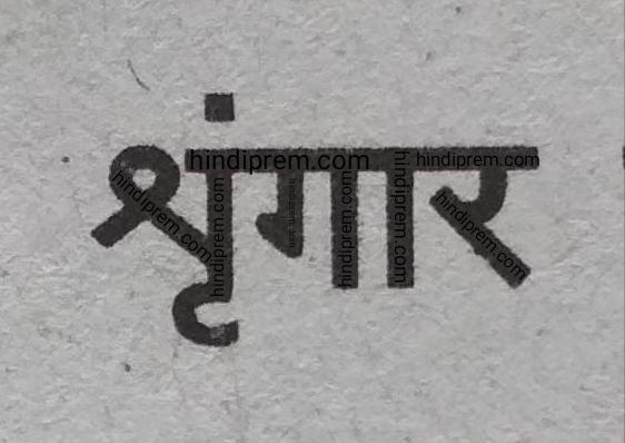 https://hindiprem.com/ शुद्ध अशुद्ध शब्द