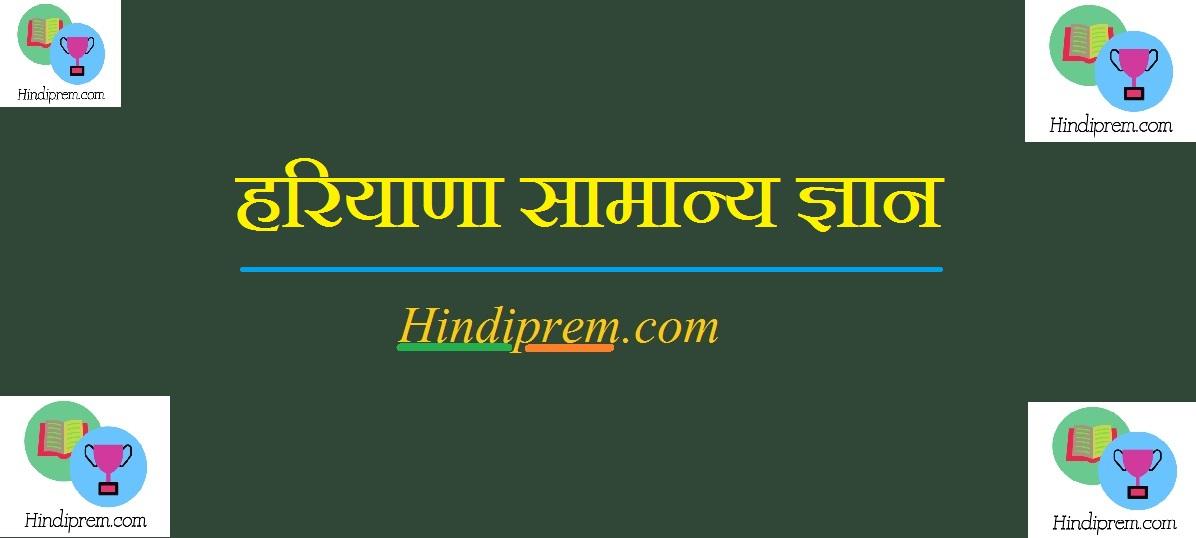 https://hindiprem.com/ हरियाणा सामान्य ज्ञान