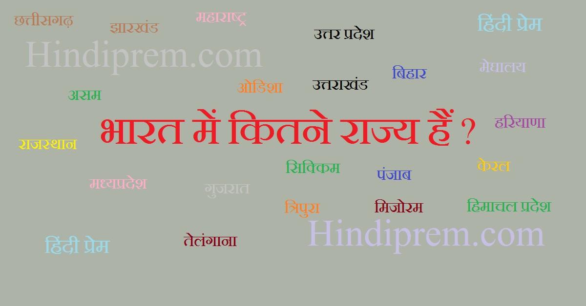 भारत में कितने राज्य हैं