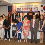 [커뮤니티] 남가주 이북5도민중앙회 창립 28주년 기념식 열려