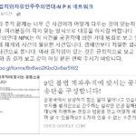 [시사] 경찰에 의한 태극기 집회 후원 2만여 애국 계좌 추적, 결국 공동소송가나?