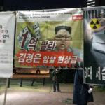 [시사] 국본, 북한 고위급 인사 경기도 방문 반대 집회