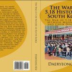 [기고] 문재인과 전두환의 5.18 역사전쟁 [2]