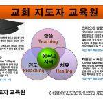 [CLE] 교회 지도자 교육원