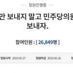 [시사] '북에 쌀만 보내지 말고 민주당 의원들도 보내자' 청와대 청원 눈길