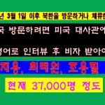 [시사] 북한 방문자들 미국 무비자 방문 철회