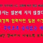 """[시사] 문재인 주특기 """"상황 따라 말 바꾸기"""" 이젠 안 먹혀"""