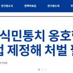 """[시사] '반일종족주의'가 불편한 민주연구원. """"일제 식민통치 옹호행위 특별법 만들어야"""" 주장"""