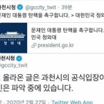 """[사회] 과천시 트위터에 올라온 '文 탄핵 청원'… """"해킹 당했다"""""""