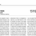 """[시사] """"#민주당만_빼고"""" SNS 캠페인 확산 조짐"""