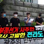 광주 고등학생들 4.15부정 획책한 광주 정치 교사 고발