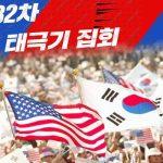 "LA서도 ""문재인 탄핵 8.15 집회"" 열린다"
