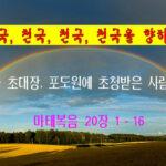 천국, 천국, 천국, 천국을 향하여 (14)-천국 초대장, 포도원에 초청받은 사람들
